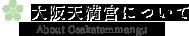 大阪天満宮について