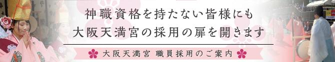 大阪天満宮職員採用のご案内。神職資格を持たない皆さまにも扉を開きます。詳しくはこちらのバナーをクリックしてください。
